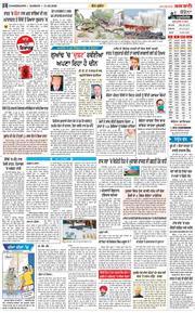 Chandigarh Main 2020-06-21