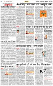 Chandigarh Main 2020-06-22