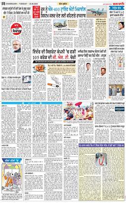Chandigarh Main 2020-06-23