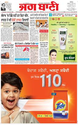 Chandigarh Main 2020-06-25