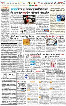 Amritsar Main 2020-06-26