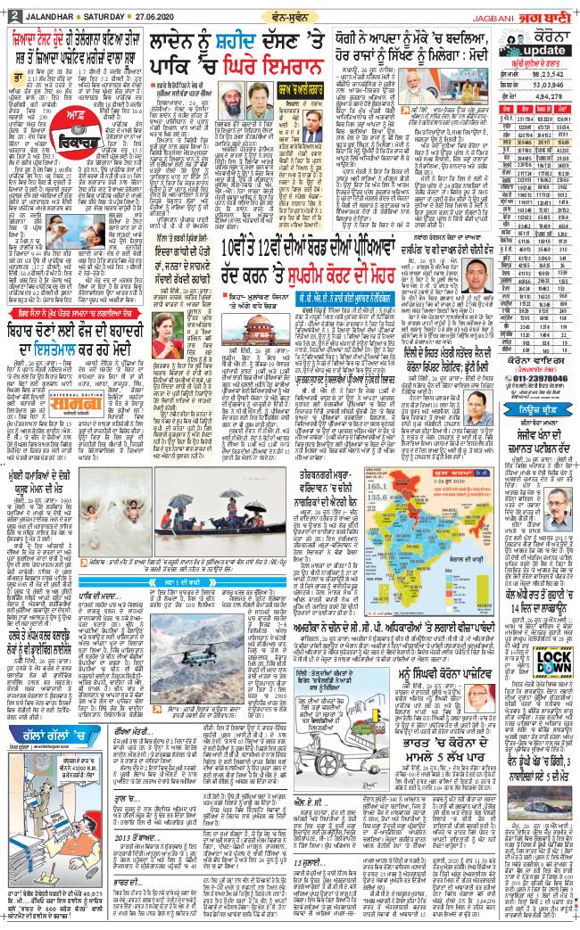 Amritsar Main 2020-06-27