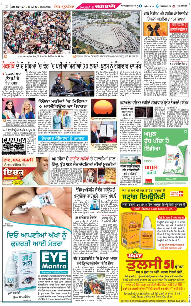 Amritsar Main 2020-06-28