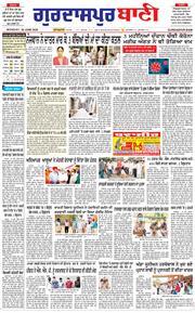Gurdaspur Bani 2020-06-29