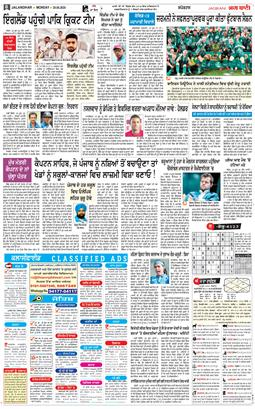 Jalandhar Main 2020-06-29