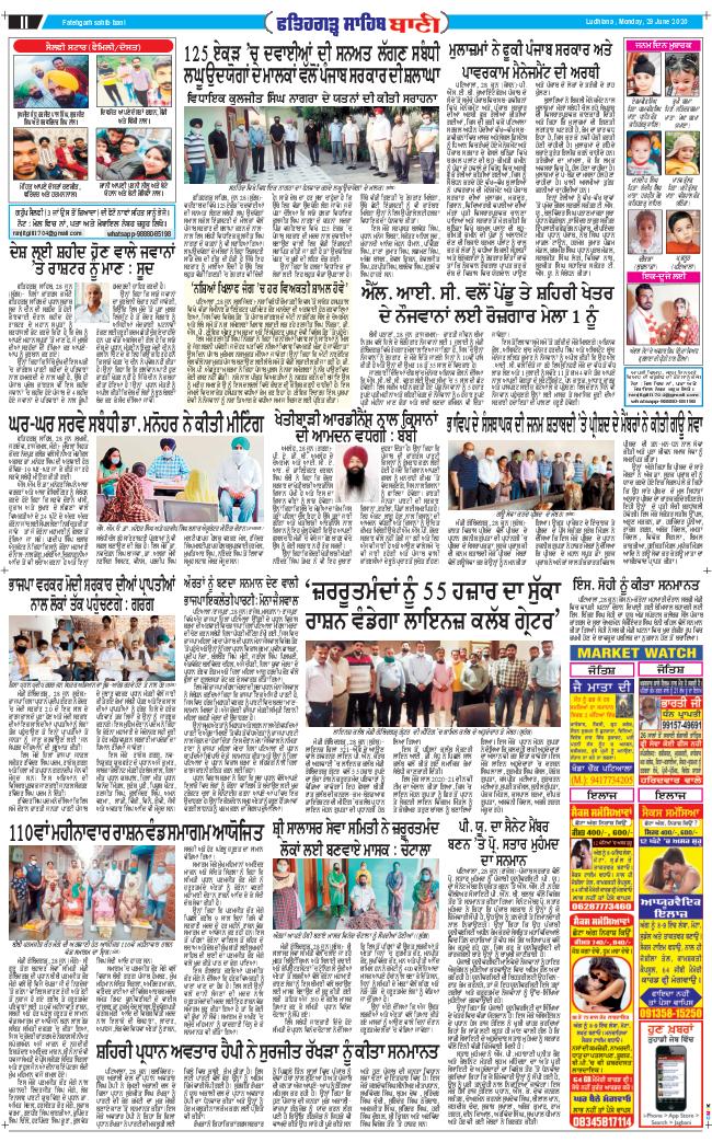 Fatehgarh Sahib Bani 2020-06-29