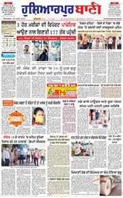 Hoshiarpur Bani 2020-06-29