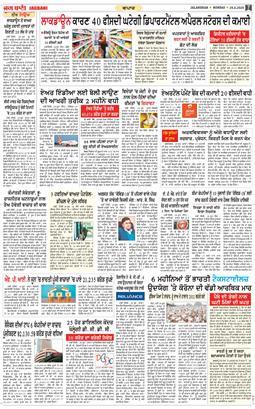 Amritsar Main 2020-06-29