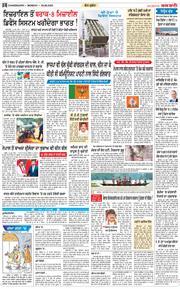 Chandigarh Main 2020-06-29