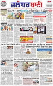 Jalandhar Bani 2020-06-29