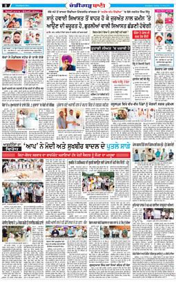 Chandigarh Bani 2020-06-30