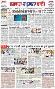 Kapurthala Bani 2020-06-30