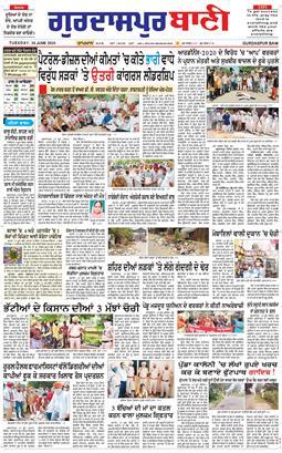Gurdaspur Bani 2020-06-30