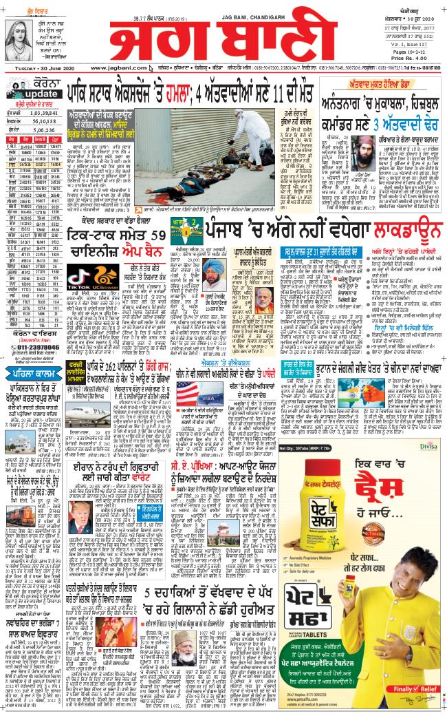 Chandigarh Main 2020-06-30