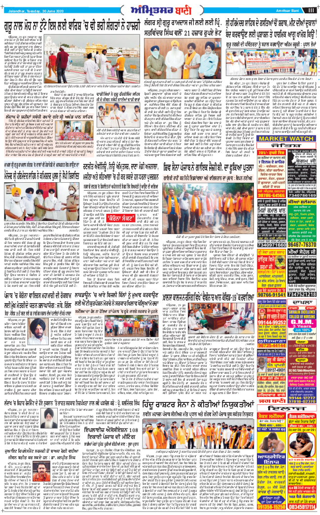 Amritsar Bani 2020-06-30