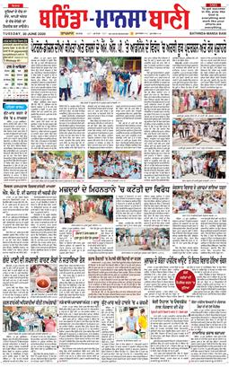 Bathinda Bani 2020-06-30