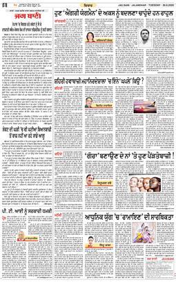 Amritsar Main 2020-06-30
