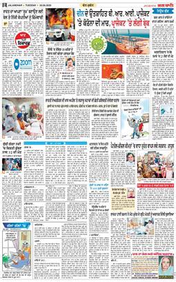 Jalandhar Main 2020-06-30