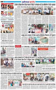 Jalandhar Bani 2020-06-30