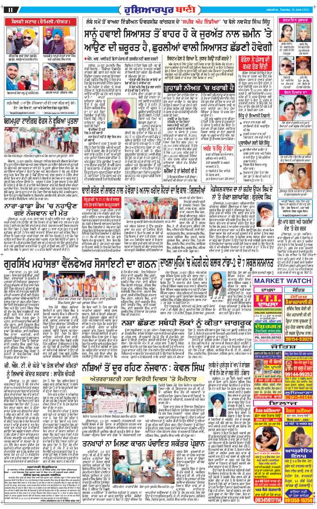 Hoshiarpur Bani 2020-06-30