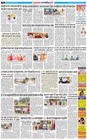 Roopnagar Bani 2020-07-04