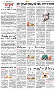 Chandigarh Main 2020-07-04
