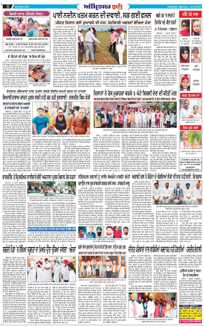 Amritsar Bani 2020-07-04