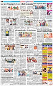 Kapurthala Bani 2020-07-04
