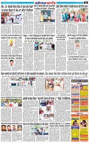 Jalandhar Bani 2020-07-04