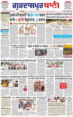 Gurdaspur Bani 2020-07-04