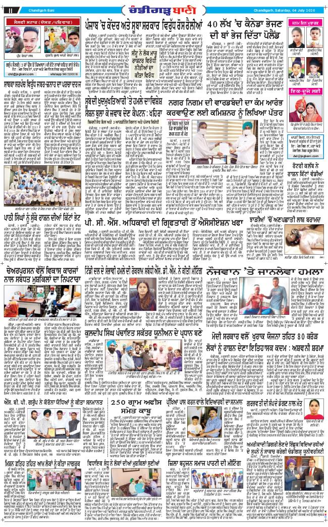 Chandigarh Bani 2020-07-04