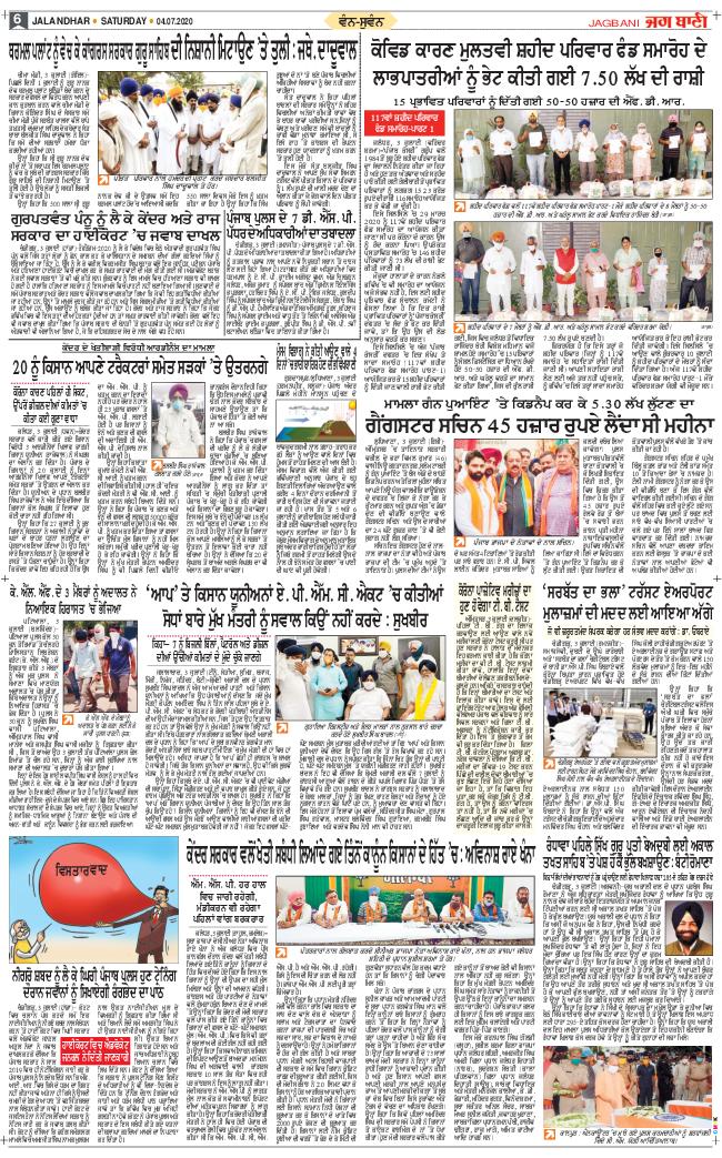 Jalandhar Main 2020-07-04