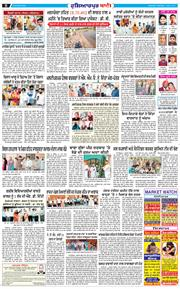 Hoshiarpur Bani 2020-07-04