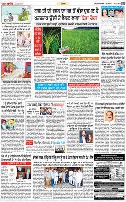 Amritsar Main 2020-07-05