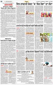Amritsar Main 2020-07-10