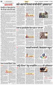Chandigarh Main 2020-07-11