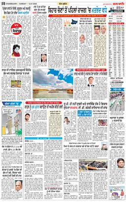 Chandigarh Main 2020-07-12