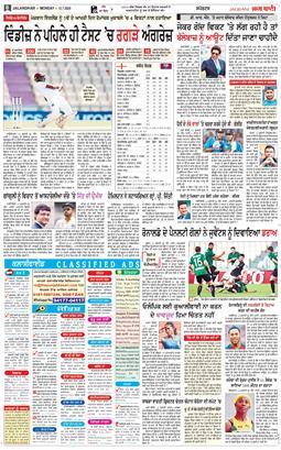 Jalandhar Main 2020-07-13