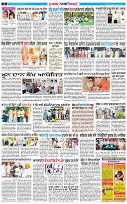 Roopnagar Bani 2020-07-13