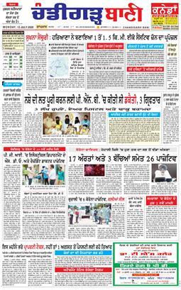 Chandigarh Bani 2020-07-13