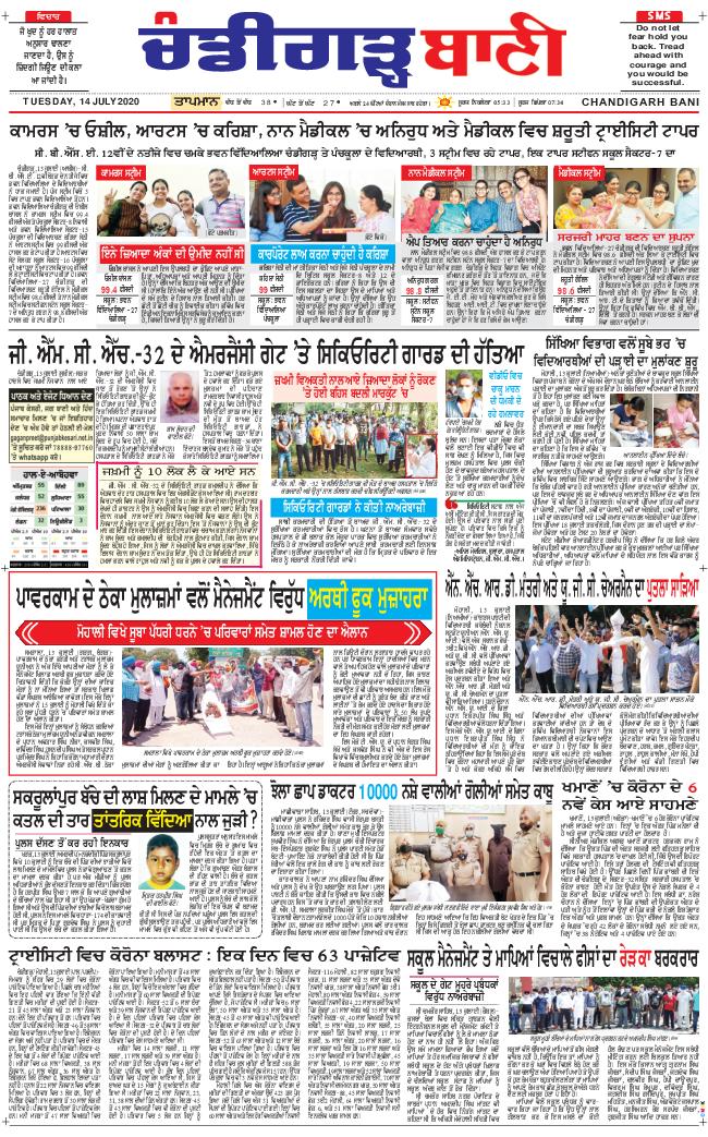 Chandigarh Bani 2020-07-14