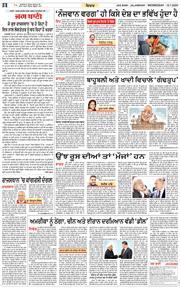 Amritsar Main 2020-07-15