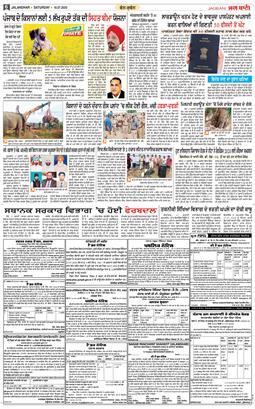 Amritsar Main 2020-07-18