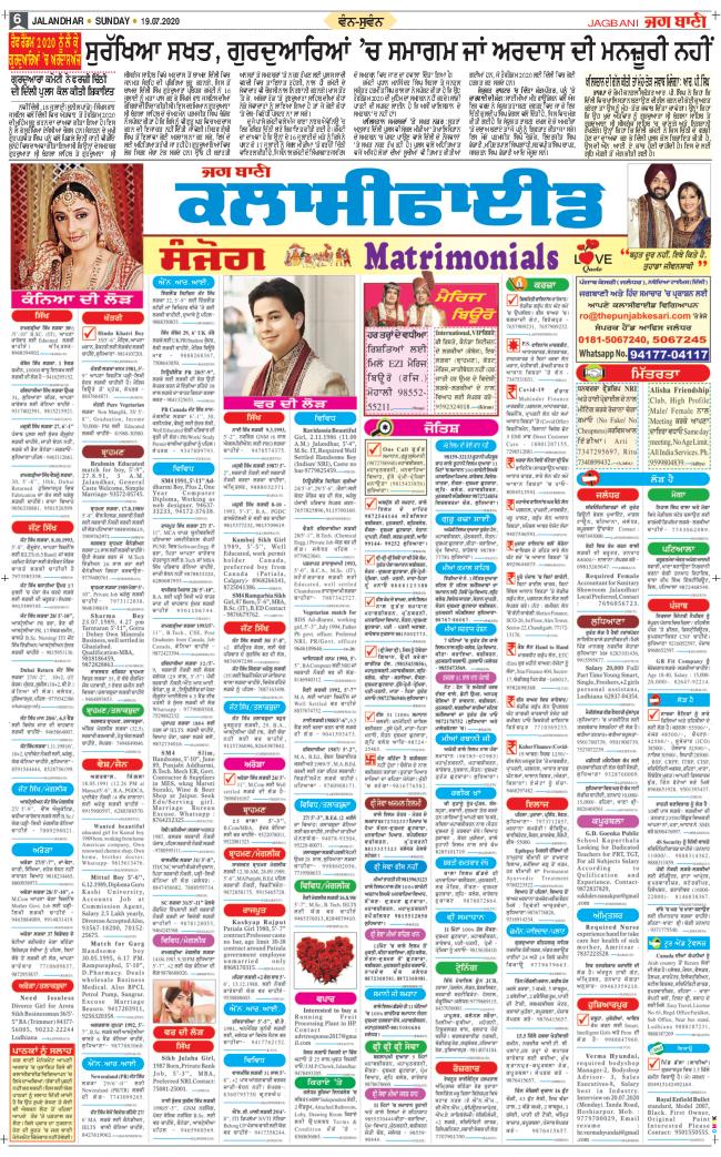 Amritsar Main 2020-07-19