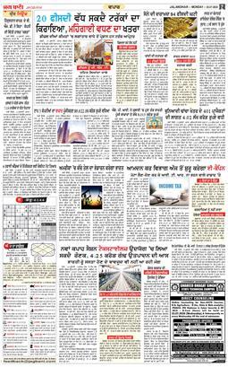 Jalandhar Main 2020-07-20