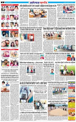 Jalandhar Bani 2020-07-23