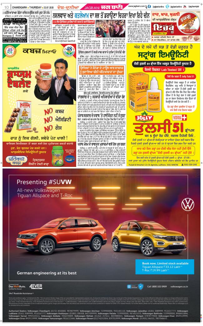 Chandigarh Main 2020-07-23
