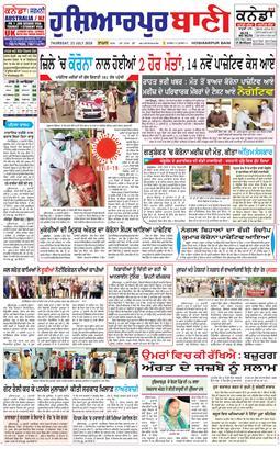 Hoshiarpur Bani 2020-07-23