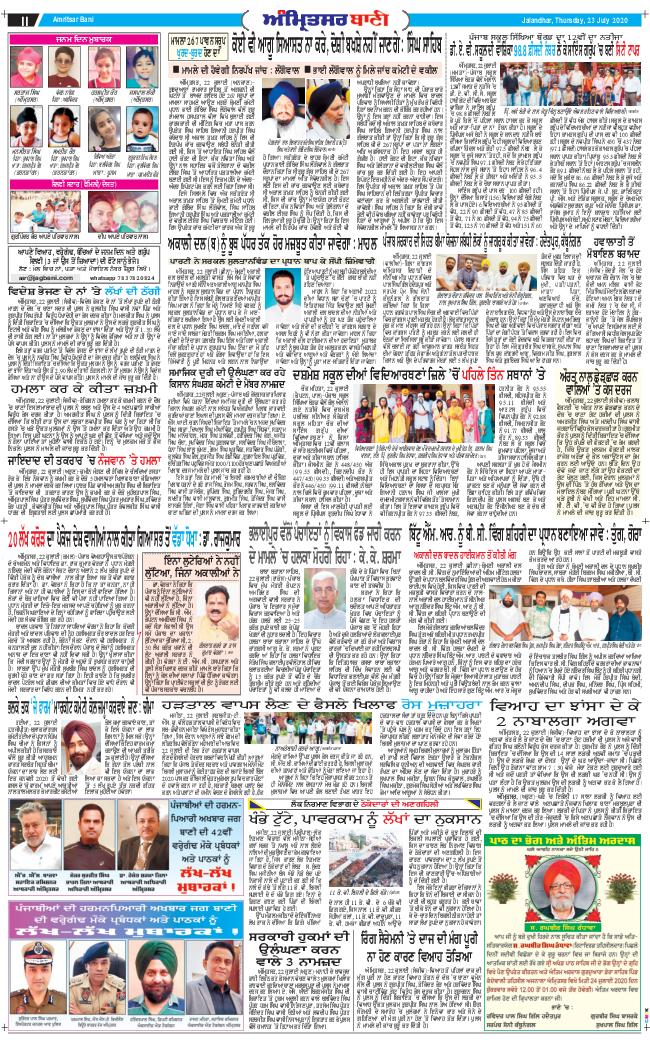 Amritsar Bani 2020-07-23