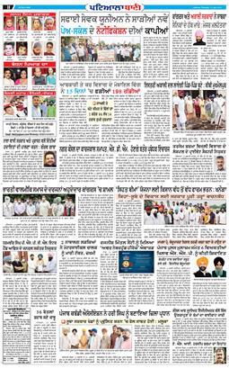 Fatehgarh Sahib Bani 2020-07-23